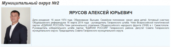 Севастопольские чиновники «лечат» словом и делом, а муниципальные депутаты китайской медициной? 5