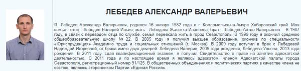 Севастопольские чиновники «лечат» словом и делом, а муниципальные депутаты китайской медициной? 3
