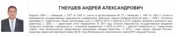 Севастопольские чиновники «лечат» словом и делом, а муниципальные депутаты китайской медициной? 1