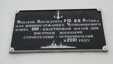 В Севастополе  92 флотских дома - включая «Путинские»  -  остались бесхозными
