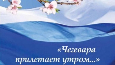 """Севастопольский """"Чегевара"""" улетает навсегда?"""
