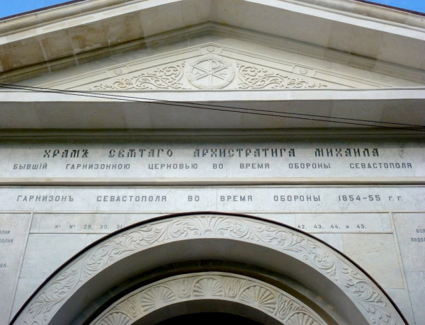 Защитник Севастополя 6