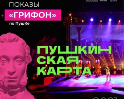Севастопольские учителя получат бесплатные билеты на спектакль «Грифон»