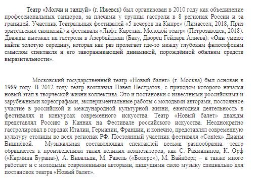 Выборы выборами в Севастополе, а культура — вечна! 6