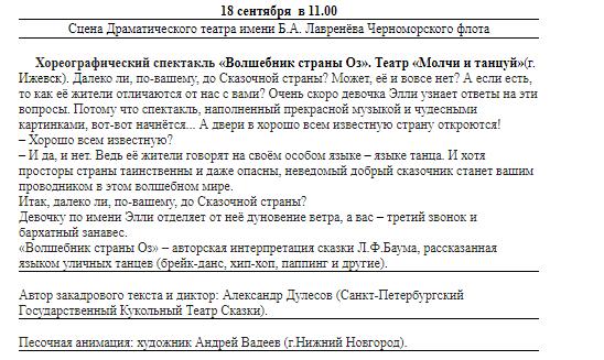Выборы выборами в Севастополе, а культура — вечна!  13
