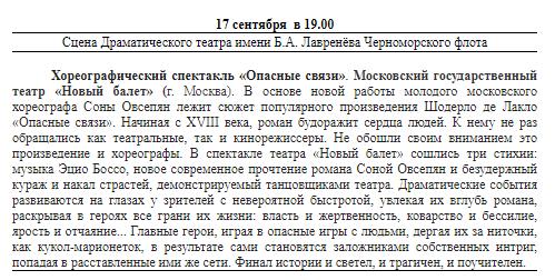 Выборы выборами в Севастополе, а культура — вечна!  12