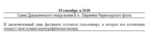 Выборы выборами в Севастополе, а культура — вечна!  15