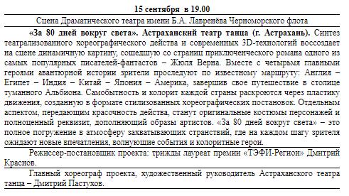 Выборы выборами в Севастополе, а культура — вечна!  9