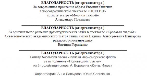 Выборы выборами в Севастополе, а культура — вечна!  24