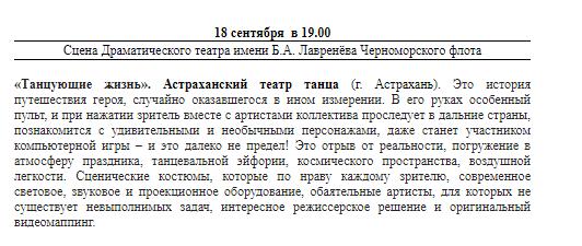 Выборы выборами в Севастополе, а культура — вечна!  14