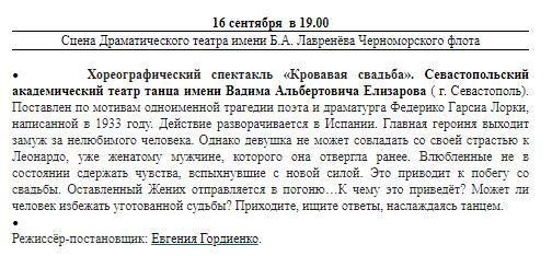 Выборы выборами в Севастополе, а культура — вечна!  10