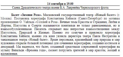 Выборы выборами в Севастополе, а культура — вечна!  8