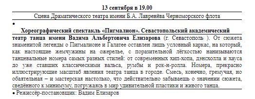Выборы выборами в Севастополе, а культура — вечна!  7