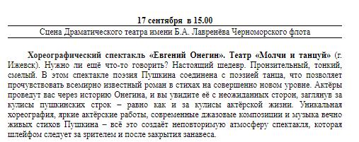 Выборы выборами в Севастополе, а культура — вечна!  11