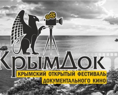 В Симферополе открывается фестиваль документальных фильмов