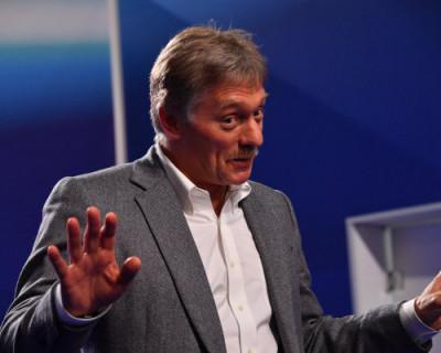 В Кремле опровергли версию о причастности к покушению на советника Зеленского