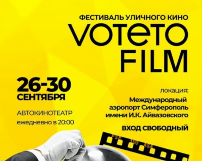 В аэропорту «Симферополь» пройдет  фестиваль уличного кино