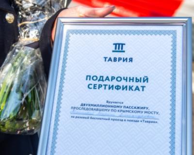 По Крымскому ж/д мосту проехали уже более 2 млн пассажиров