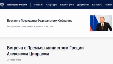 Сколько стоил новый сайт президента России