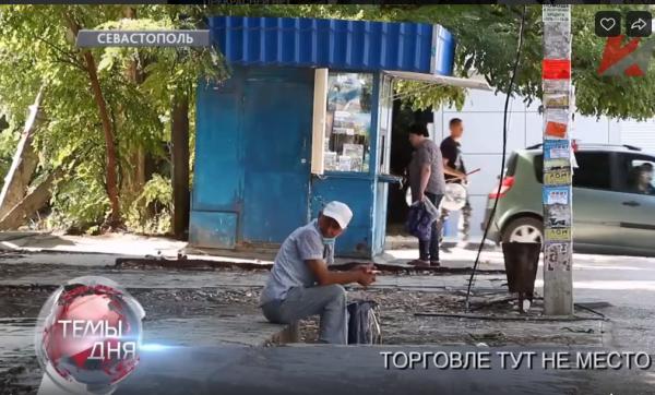 Жители Севастополя: «От ларьков Кирпичникова только грязь и вонь» 1