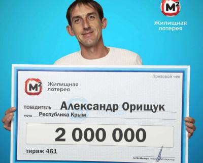 Вдохновленный лотерейной победой зятя пекарь из Крыма выиграл 2 миллиона рублей
