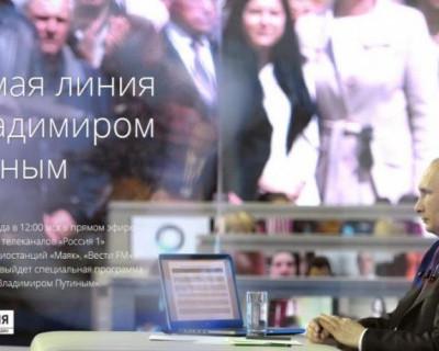 """""""Не повторяйтесь, задавайте свои!"""" Какие вопросы уже задали россияне своему Президенту"""