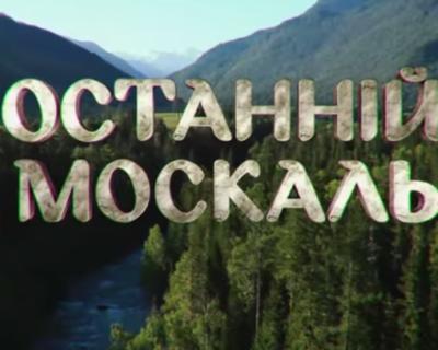 На  Украине последний москаль (видео)