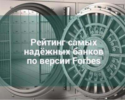 14 самых надежных банков России 2015 по версии Forbes