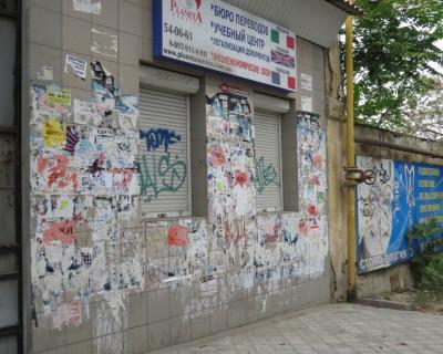 Рекламное хамство в городе - герое Севастополе