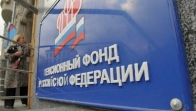 Как работает Пенсионный Фонд в Севастополе