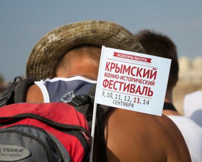 Крымский военно-исторический фестиваль в Севастополе. Сентябрь 2014 г.