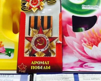 На прилавках магазинов появился освежитель воздуха с «запахом победы»