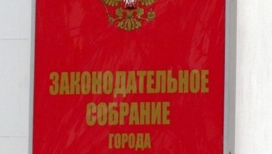 А куда торопиться? В Севастополе неторопливо, но с «огоньком» работают депутаты Заксобрания