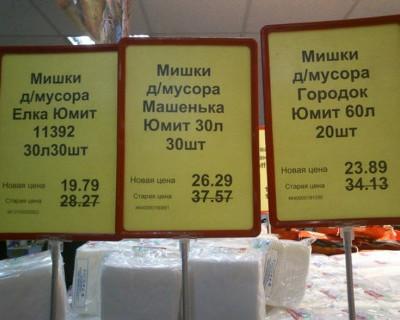 """""""Пятая колонна"""" в крымском супермаркете?"""