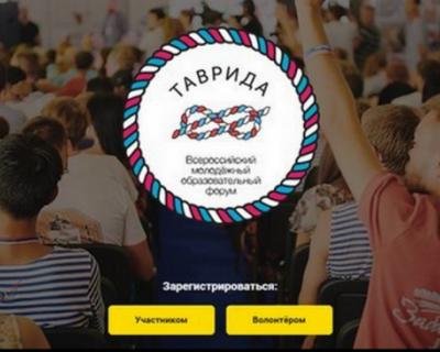 Более 2000 молодых людей России уже подали заявку на участие во Всероссийском молодёжном образовательном форуме «Таврида»